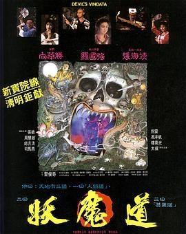妖魔道1991
