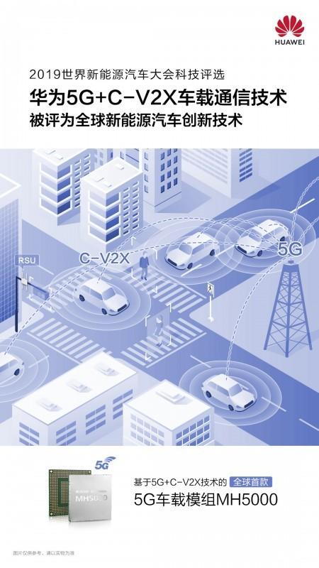 华为5g+c-v2x获封全球新能源汽车创新技术图片