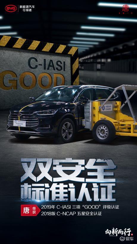 盹�c_易车号 > 正文   去年12月,比亚迪唐dm荣膺2018版c-ncap五星安全认证