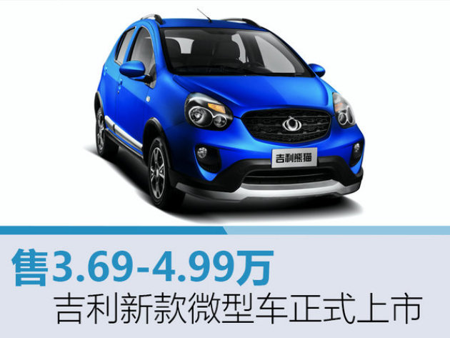吉利新款微型车正式上市 售369-499万_腾讯分分彩五星定位胆