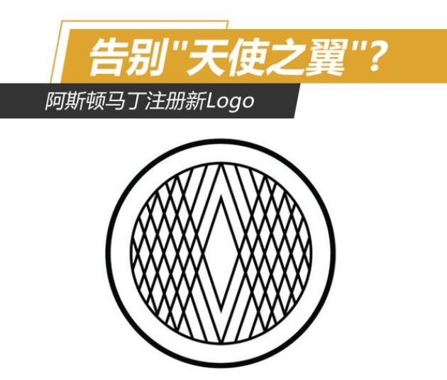 告别天使之翼?阿斯顿马丁注册新Logo_凤凰彩票官网