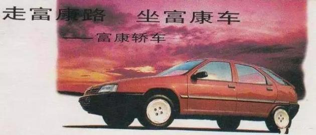 追忆曾经的神龙富康如今的法系车还能重塑辉煌吗?_福彩快乐十分