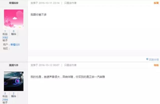 一汽森雅刷新国内安全碰撞最低分还想靠SUV火?_广东快乐10分人工