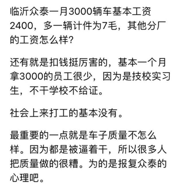 """褒贬不一众泰是汽车圈的""""戏精""""?_腾讯分分彩历史"""