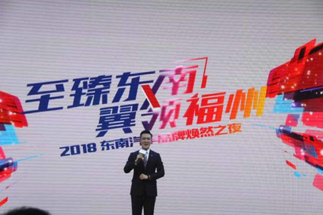 东南汽车新设计理念引领中国汽车原创设计潮流?_凤凰彩票网网址