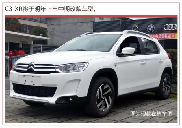 """东风雪铁龙打造新SUV布局另一张""""王牌""""将面世_云南快乐十分近10"""