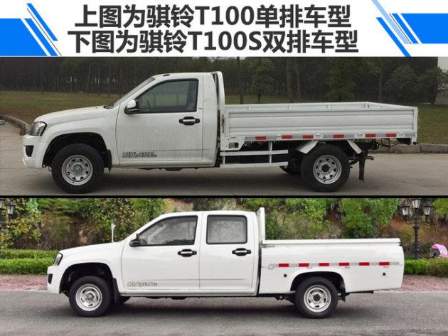566万—778万元骐铃T100皮卡24款车型在售