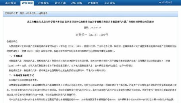 3分钟看车圈:北汽绅宝X55亮相北京发布新能源汽车补贴标准