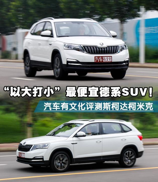 最便宜的suv汽车_最便宜的捷豹suv即将国产