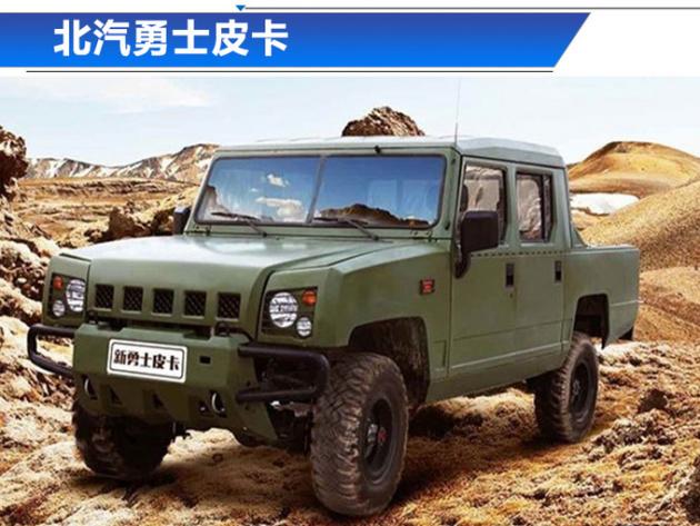 今年3月,北京汽车制造厂官方宣布2018款勇士皮卡上市,新车将搭载2.