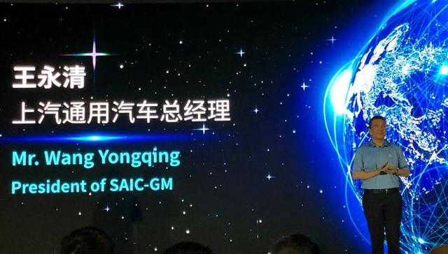 """王永清激活""""第二引擎""""上汽通用车联网放大招"""