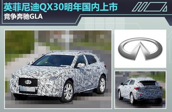英菲尼迪QX30明年国内上市 竞争奔驰GLA