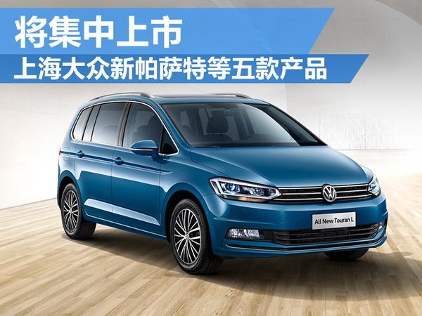 上海大众明年推5款新车 换代途观/全新C级车领衔
