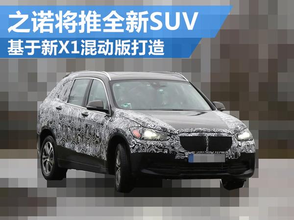 之诺将推全新SUV 基于新X1混动版打造