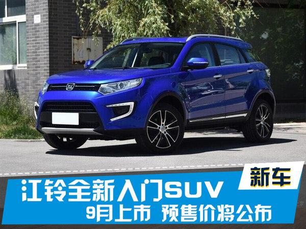 江铃全新入门SUV-9月上市 预售价将公布