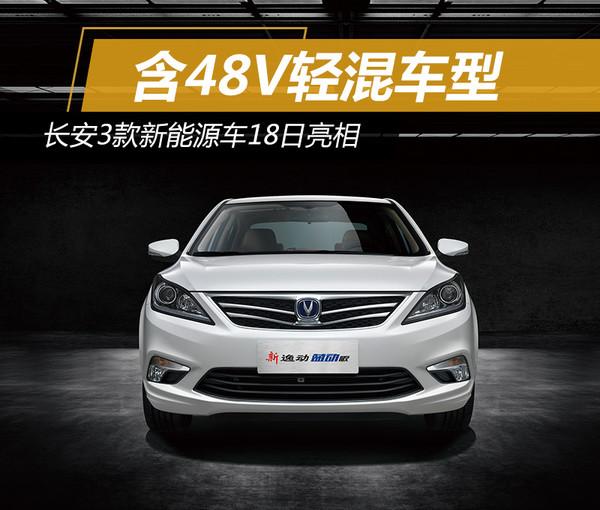 长安3款新能源车18日亮相 含逸动蓝动版
