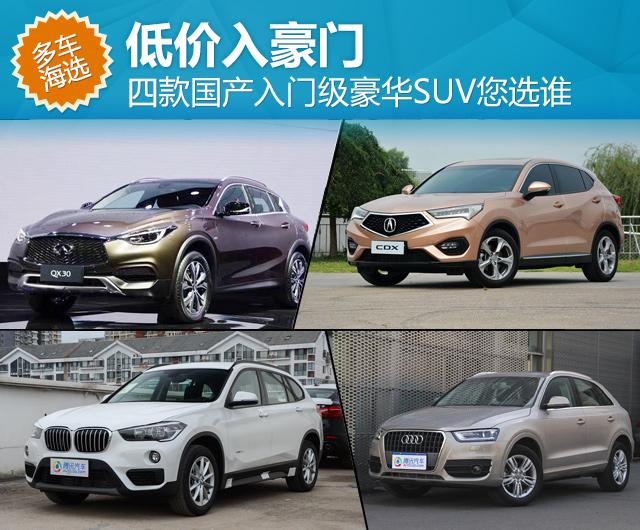 低价入豪门 四款国产入门级豪华SUV您选谁