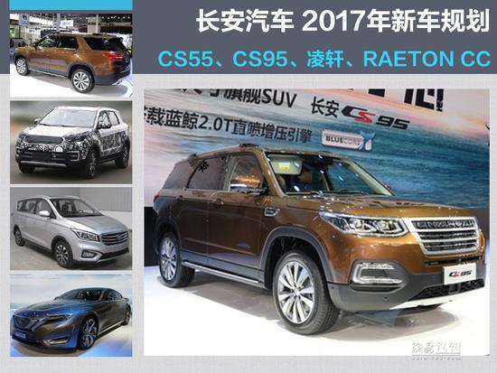 CS55/CS95将亮相 长安2017年新车规划