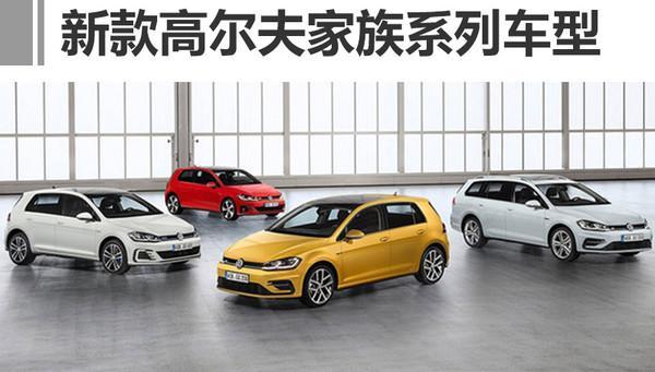 大众高尔夫家族发布3款新车 将陆续国产