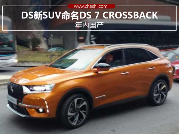 DS新SUV命名DS 7 CROSSBACK 年内国产-图1