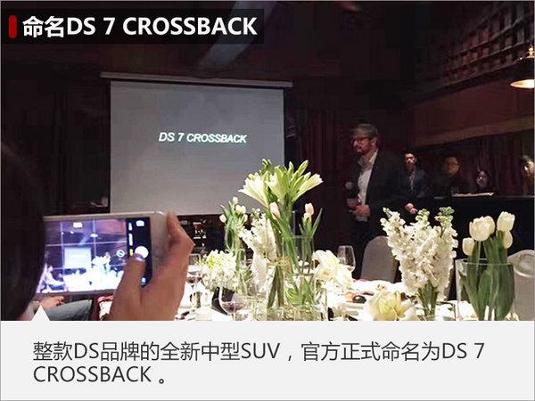 DS新SUV命名DS 7 CROSSBACK 年内国产-图2
