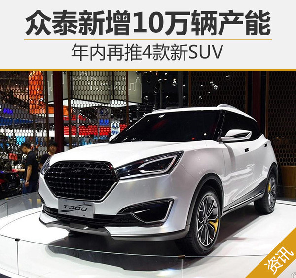 众泰新增10万辆产能 年内再推4款新SUV