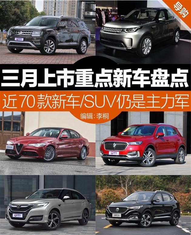 3月竟然有70款新车上市!SUV仍是主力军