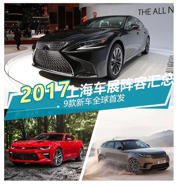 长安CS55/传祺GS7首发 2017上海车展阵容汇总