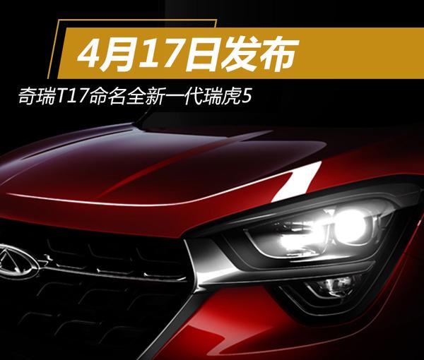 奇瑞T17命名全新一代瑞虎5 4月17日发布