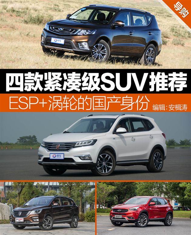 10万元热门紧凑型SUV推荐