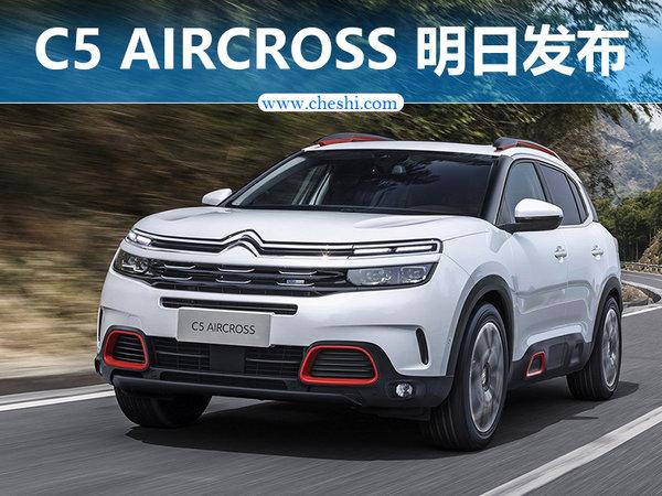 东风雪铁龙C5 AIRCROSS 将于明日发布