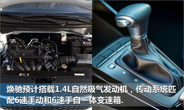 起亚全新小型车明日发布 竞争丰田威驰-图5
