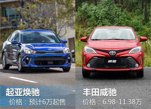 起亚全新小型车明日发布 竞争丰田威驰-图7
