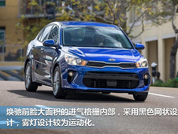起亚全新小型车明日发布 竞争丰田威驰-图2