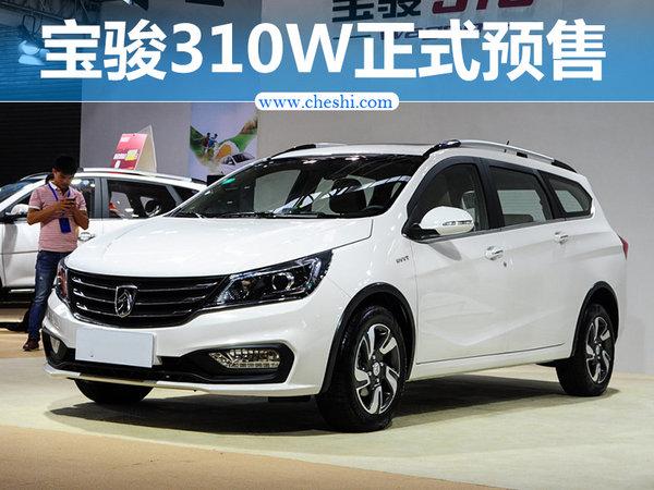 宝骏310W正式预售 价格4.48-5.98万元