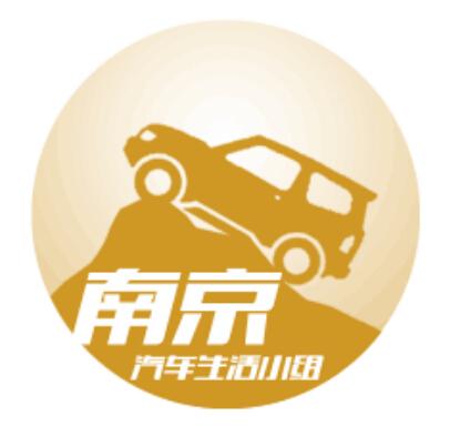 南京汽车生活小组