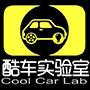 酷车实验室