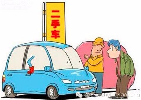 小缸支招:4s店的二手车有啥猫腻?