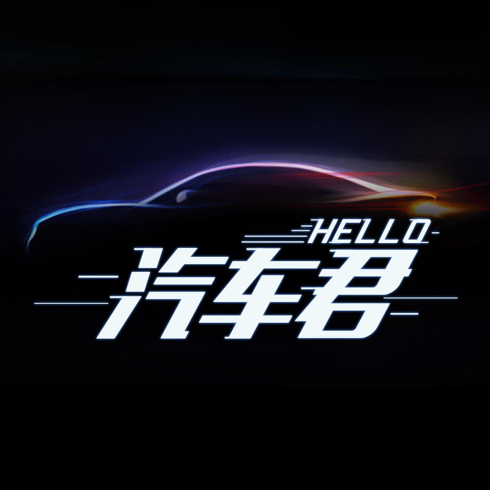 你好汽车君