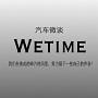 Wetime