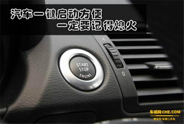 【图文】汽车一键启动使用虽方便
