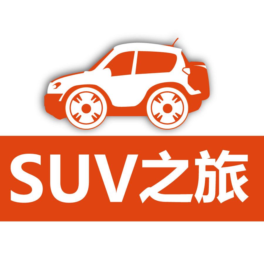 SUV之旅
