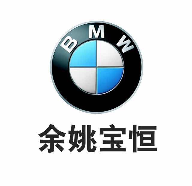 余姚宝恒BMW