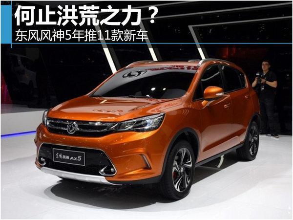 风神将产6款新SUV 七座纯电动PK特斯拉高清图片