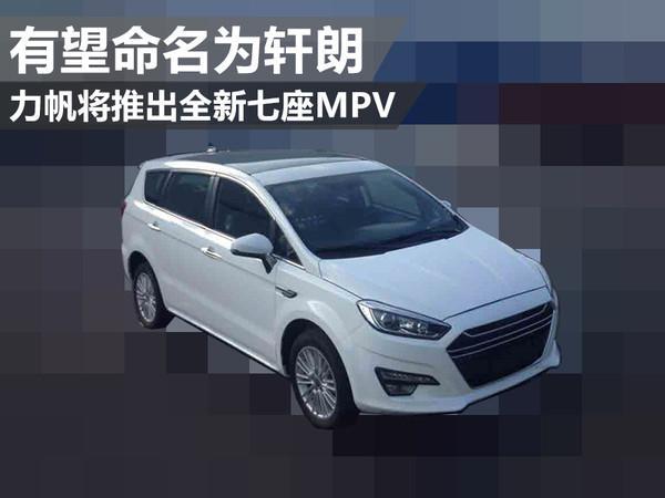 力帆全新七座MPV实车图曝光 有望命名为轩朗