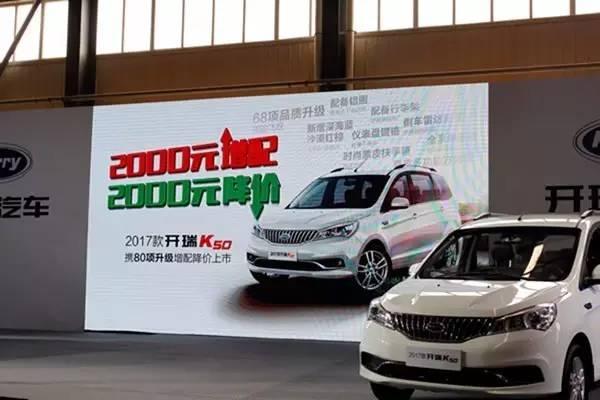 2017款开瑞K50 升级上市 - 予墨Auto - 予墨Auto的博客