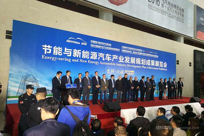 2016(第四届)节能与新能源汽车成果展在京开幕