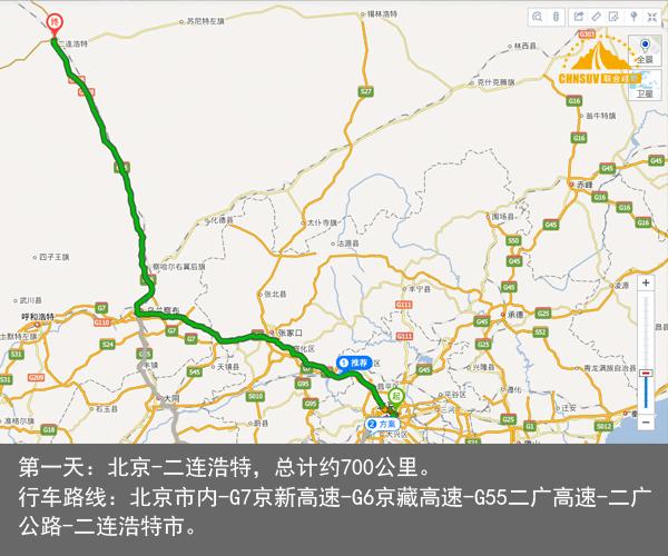 行車路線:北京市內-g7京新高速-g6京藏高速-g55二廣高速-二廣公路圖片