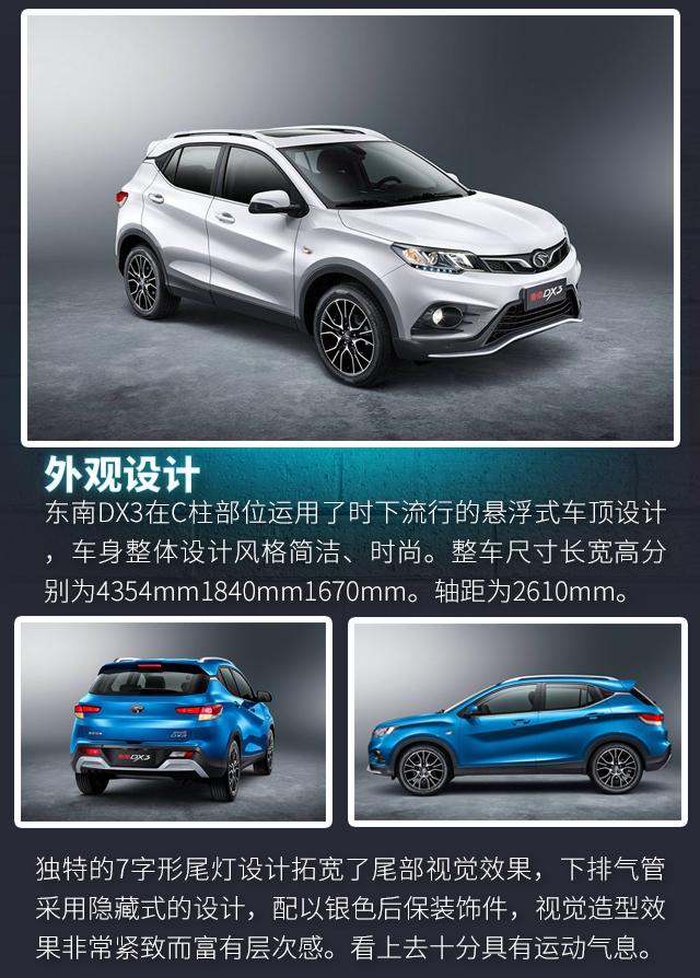 东南汽车DX3新车档案高清图片