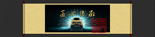 """一袭""""中国风""""引发热议 森雅R7宣传和产品实力同等重要 -  - 极速汽车"""